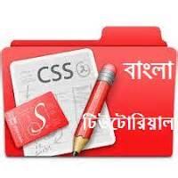 graphics design tutorial bangla pdf bangla css books download bangla css tutorial bangla
