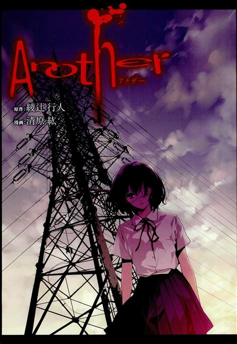 anime series horror horror illustrations anime scan another anime series