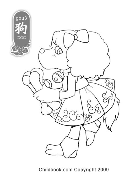 coloring pages year of the dog 14 best images of william shakespeare worksheets printable