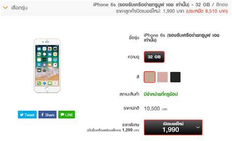iphone  gb truemove