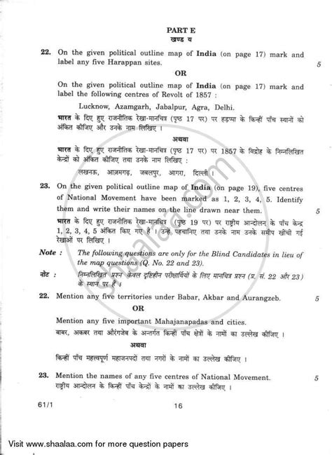 history question pattern class xii question paper history 2009 2010 cbse 12th class