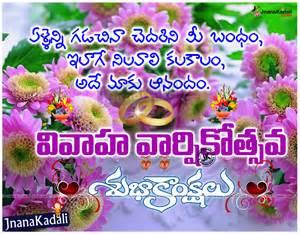 marriage day quotes greetings in telugu language jnana kadali telugu quotes