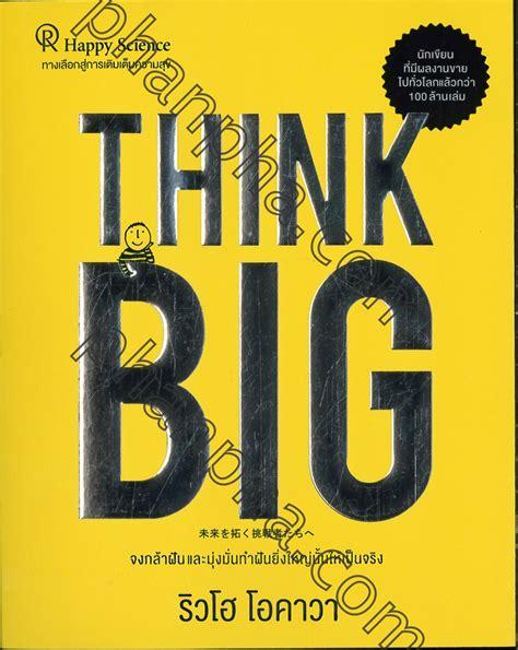 The Big Think Book think big phanpha book center ผ านฟ าบ คเซ นเตอร