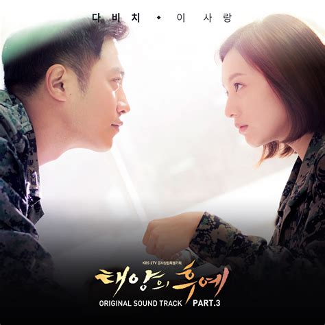 download mp3 free ost descendants of the sun ost drama korea descendants of the sun pahe simpleaja ost