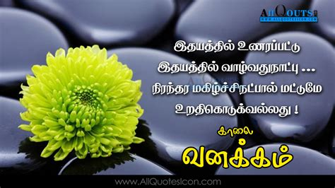 happy saturday quotes images best tamil morning