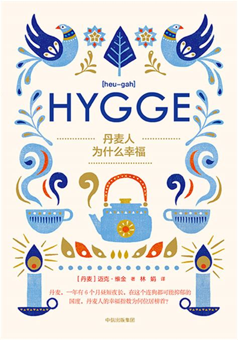 hygge discovering the of happiness how to live cozily and enjoy ã s simple pleasures books book on pursuit of happiness now out in 1