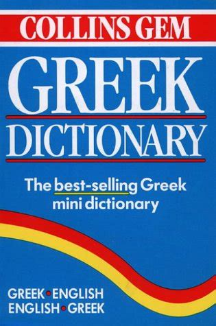 the pocket oxford greek dictionary greek english english greek walmart com greek english dictionary book