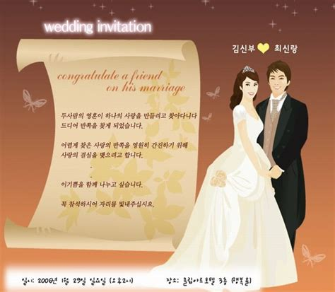 powerpoint templates free download invitation korea wedding invitation templates over millions vectors