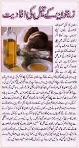 free health tips in urdu for lund ki picture 6