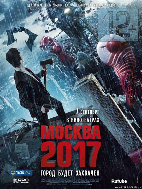 film online moskva 2017 москва 2017 branded 2012 новинки кино 2012