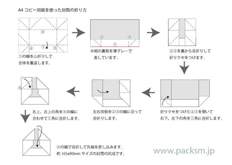 How To Fold An Envelope by