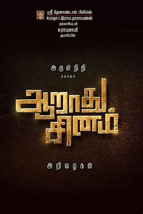 aaraathu sinam title  poster tamil