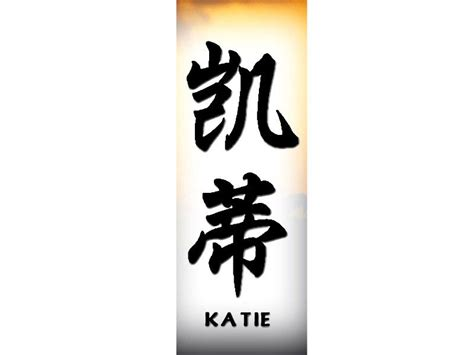 name katie tattoo designs name 171 names 171 classic design 171