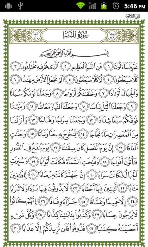 Kamus Induk Al Quran 30 Juz quran juz 30 mahad al zahra android apps on play