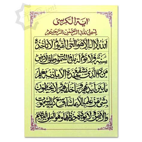ayat al kursi poster  size  throne verse ayatul