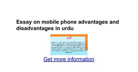 Essay On Mobile Phones Advantages And Disadvantages In by Essay On Mobile Phone Advantages And Disadvantages In Urdu Docs