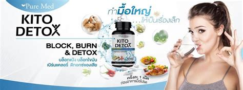 Kito Detox by Featured Products