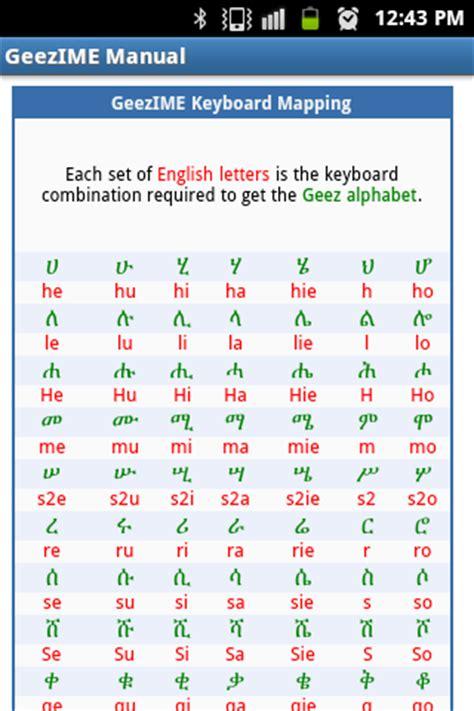 power geez keyboard layout free download geezime 1 keyboard for tigrinya tigre amharic