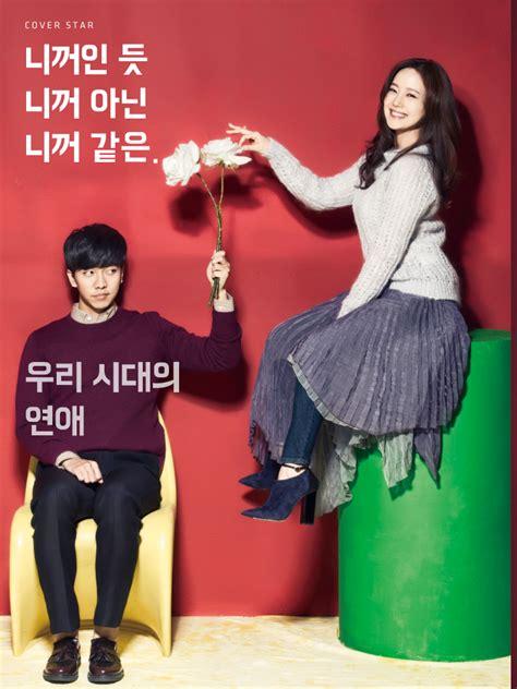 love forecast 2015 a korean movie review korean movie review film gue review film today s love love forecast