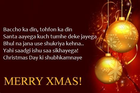 christmas day sms messages  hindi