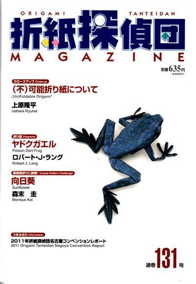 Origami Magazine - origami tanteidan magazine issue 131 2012 187 pdf magazines