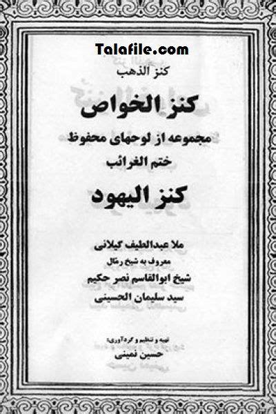 دانلود رایگان کتاب کنز الیهود, دانلود کتاب شیخ رمال, دانلود کتاب کنز