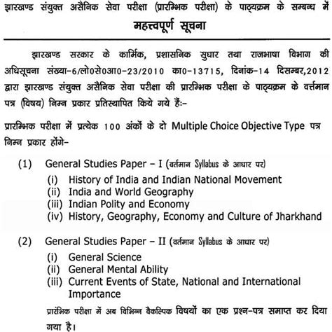 pattern of ias exam new scheme and syllabus for the ias examinations tattoo