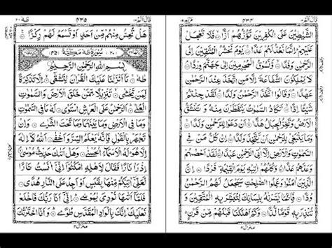 download mp3 alquran taha 020 surah taha yaaseen haque full quran 13 line