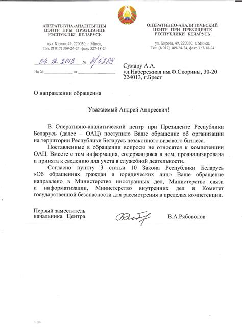 Appeal Letter German Embassy But What Is The Reason Of Such Behavior Of The Belarusian Authorities