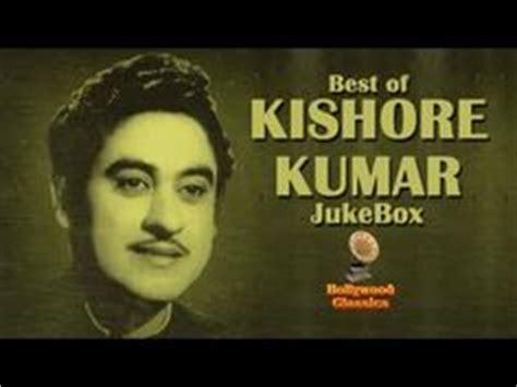best of evergreen songs jukebox 3 top 10 kishore kumar sad songs top 10 jukebox 1