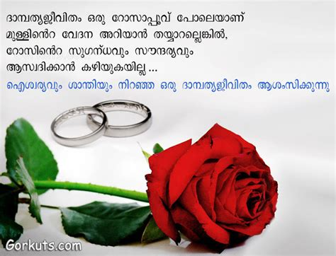 Wedding Anniversary Quote Malayalam by Wedding Anniversary Quotes In Malayalam 28 Images