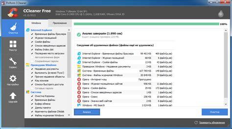 ccleaner chrome ccleaner 5 15 5513 усовершенствовал очистку кэша google