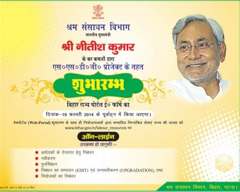 Mba Government In Bihar by Fill Registration For Employement In Bihar By