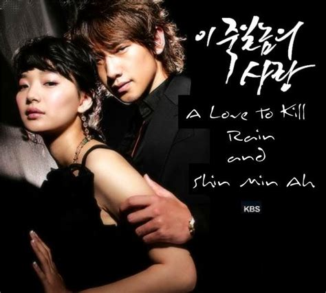 film love to kill a love to kill