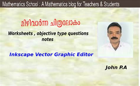 inkscape tutorial in tamil www mathsblog in maths blog for school teachers