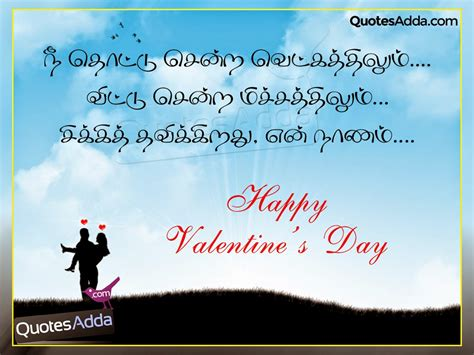 S Day Quotes In Tamil Beautiful Tamil S Day Quotations