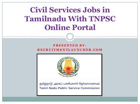 civil services in tamilnadu with tnpsc portal