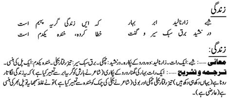 Explanation Letter In Urdu Allama Iqbal Poetry 寘 禔 Payam E Mashriq 017 Zindagi