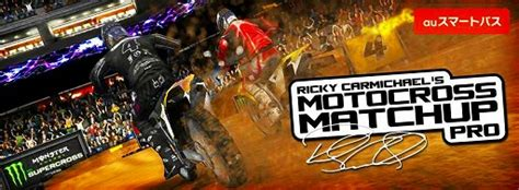motocross matchup pro android版 ricky carmichael s motocross matchup pro がauスマート