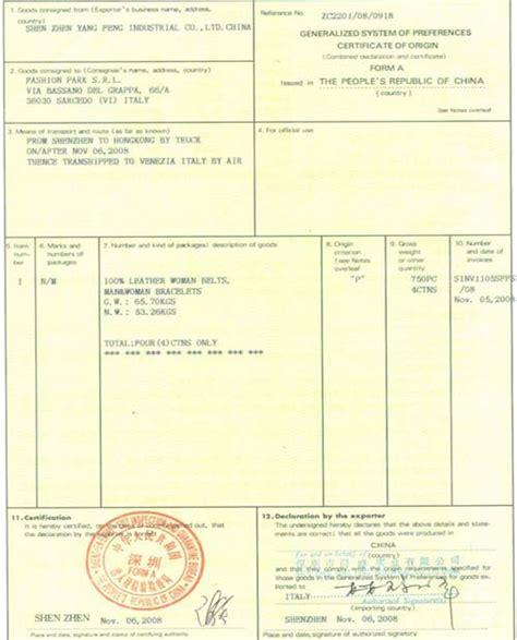 cafta certificate of origin form download gallery