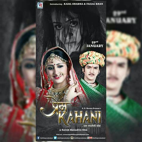 alibaba kahani prem kahani marathi movie images dieslotad mp3