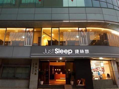 agoda ximending 台北市捷絲旅 西門町館 just sleep hotel ximending agoda 提供行程前一刻