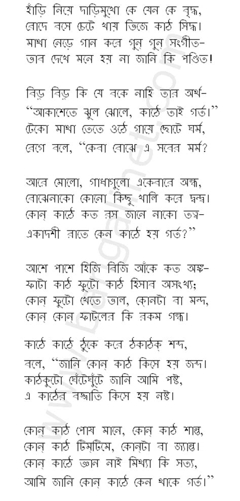 katukutu buro sukumar roy sukumar bengali poems sukumar bengali children