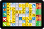 scrabble tablet онлайн игри за двама belot igri