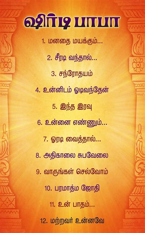 Wedding Blessing Song Tamil by Tamil Song Shirdi Saibaba Free Android Apps On Play