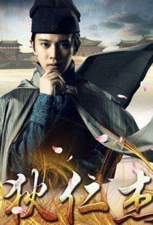 dramafire official website legendary di ren jie episode 62 eng sub dramanice