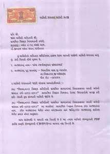 Application Letter Format Gujarati Employment Application Language Employment Application