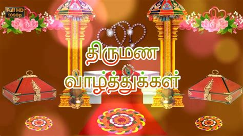 Wedding Anniversary Wishes Pdf by Happy Wedding Wishes In Tamil Marriage Greetings Tamil