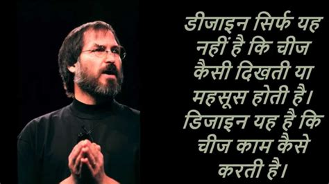 biography of steve jobs in hindi language steve jobs best inspirational motivational quotes