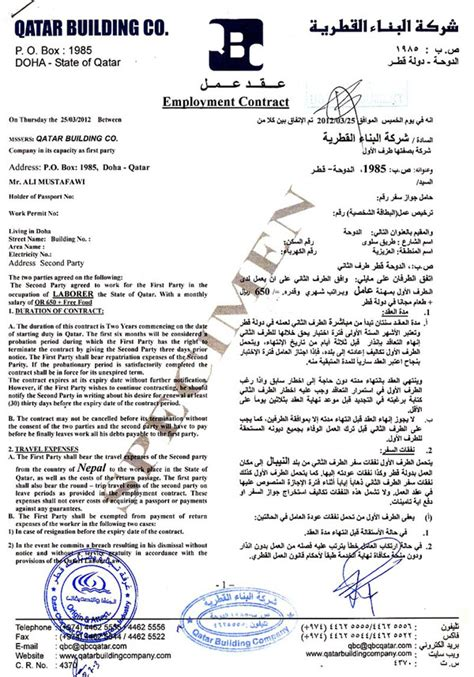Release Letter Saudi Arabia Aseana International Pvt Ltd Required Documents